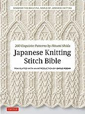 Japanese Knitting Stitch Bible: 260 Exquisite Patterns by Hitomi Shida