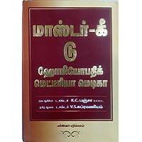 மாஸ்டர்-கீ டு ஹோமீயோபதிக் மெட்டீரியா மெடிக்கா - Master Key To Homeopathic Materia Medica