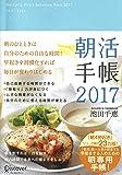 朝活手帳 2017