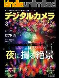 デジタルカメラマガジン 2019年8月号[雑誌]