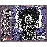 地獄のメカニカル・ベース・ドリル 決死の入隊編(CD付)
