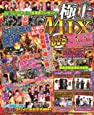 パチンコ必勝ガイド 極上MIX vol.8 (GW MOOK 310)