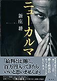 ニューカルマ (集英社文芸単行本)