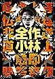 全作小林DVD-BOX(初回限定生産)
