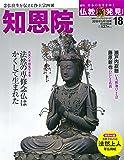 週刊仏教新発見 改訂版(18) 2016年 5/1 号 [雑誌]