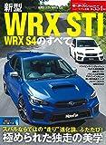 ニューモデル速報 新型WRX STI/WRX S4のすべて (モーターファン別冊 ニューモデル速報)