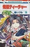 俺様ティーチャー 14 (花とゆめCOMICS)