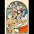 最後のレストラン 10巻 (バンチコミックス)