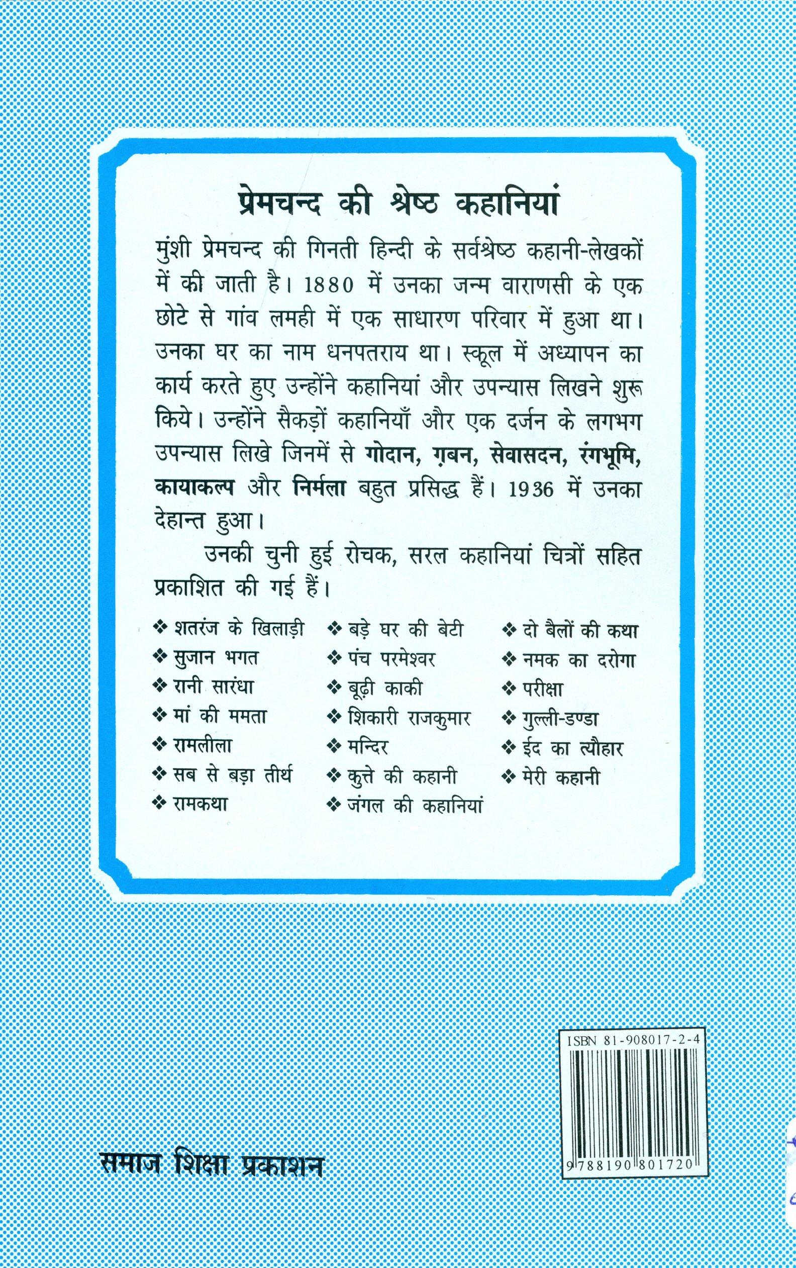 Buy Maa Ki Mamta (Children Classics by Premchand) Book