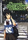 +チック姉さん 4巻 (デジタル版ヤングガンガンコミックス)