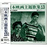 SP盤復刻による日本映画主題歌集(13)戦後編(1955)