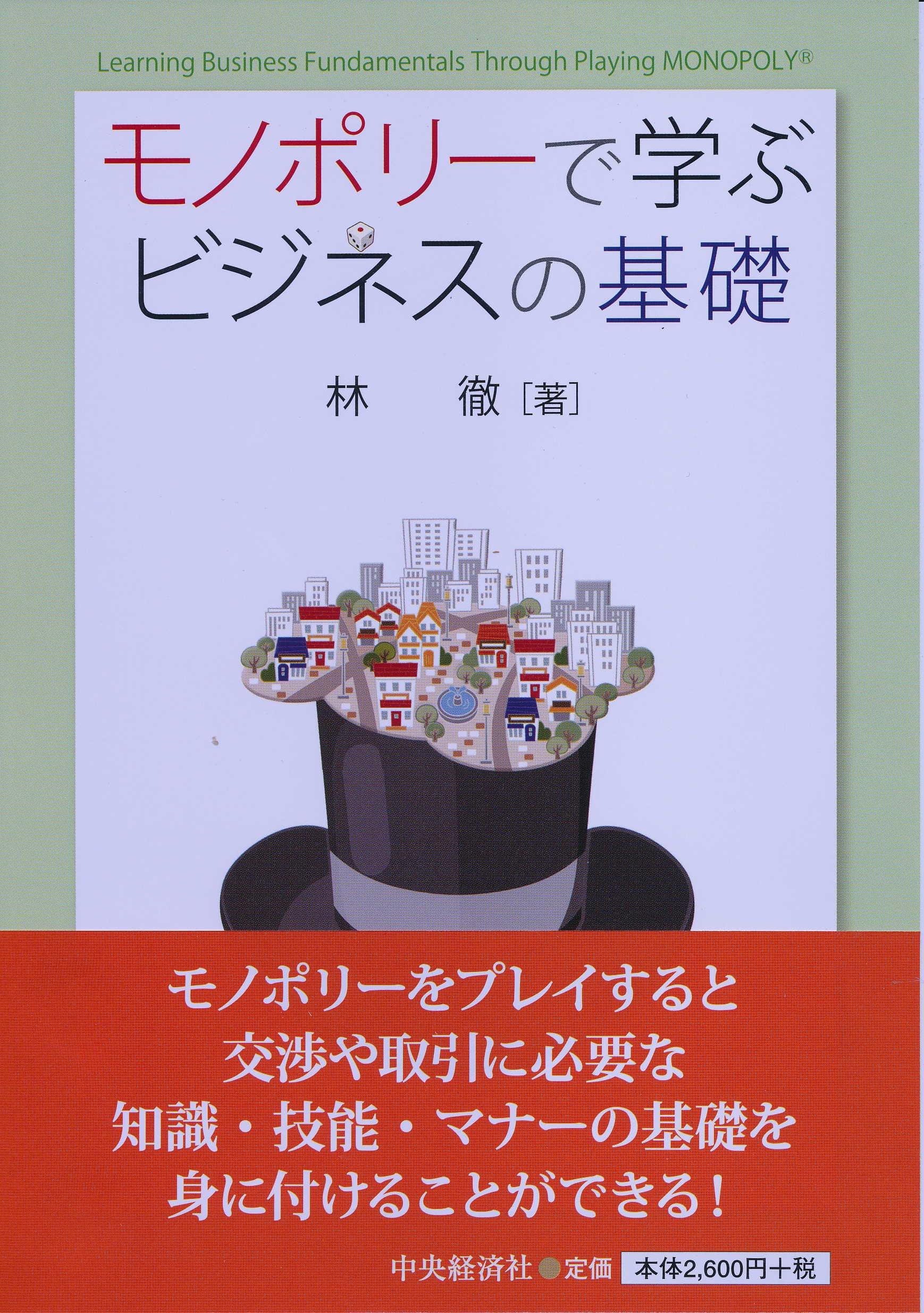 林 徹(長崎大学)著『モノポリーで学ぶビジネスの基礎』
