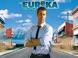 ユーリカ〜地図にない街〜 シーズン1 (字幕版)