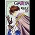 GARIYA-世界に君しかいない-(7) (冬水社・いち*ラキコミックス)