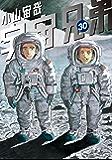 宇宙兄弟(30) (モーニングコミックス)