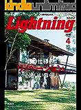 Lightning(ライトニング) 2016年4月号 Vol.264[雑誌]