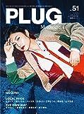 PLUG Magazine vol.51 AW