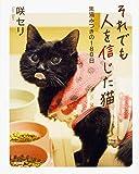 それでも人を信じた猫 黒猫みつきの180日