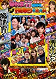ぱちんこオリ術 帰れま77番勝負&出玉総取り東西決戦 (<DVD>)
