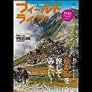 フィールドライフ No.61 秋号[雑誌]