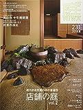 庭 No.231(2018年05月号) [雑誌] 現代的自然観の中の普遍性 vol.2