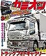 カミオン 2019年 02月号 No.434 [雑誌]