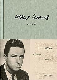 局外人 (Chinese Edition)