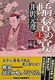 驕奢の宴(上) 信濃戦雲録 第三部 (祥伝社文庫)