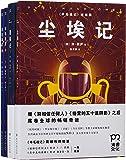 羊毛战记三部曲:羊毛战记+尘埃记+星移记(套装共3册)