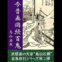 Konjyakugazuzokuhyaki (Japanese Edition)