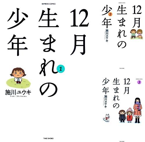 [まとめ買い] 12月生まれの少年(バンブーコミックス 4コマセレクション)