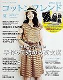 コットンフレンド2017年夏号(6月号vol.63)