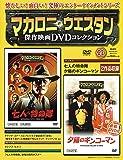 マカロニ・ウェスタン傑作映画DVDコレクション 41号 2017年 11/5号 [分冊百科]