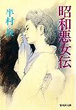 昭和悪女伝 (集英社文庫)