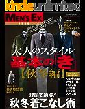 大人のスタイル 基本の「き」【秋冬編】 MEN'S EX特別編集