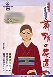 DVD 日本の唄と踊り 舞踊の花道 [第23集] (カセットテープ付)