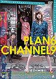 PLAN6 CHANNEL9 [DVD]