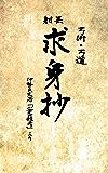 射芸「求身抄」 弓術・弓道古文書 ~「安斎雑考」抜粋~ 新漢字・仮名改訂