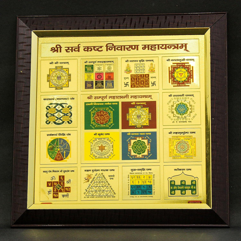 Buy The Holy Mart Sarva Kast Nivaran Maha Yantra 24 K Gold