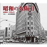 昭和の大阪II: 昭和50~平成元年