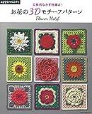 立体的なかぎ針編み! お花の3Dモチーフパターン (アサヒオリジナル)
