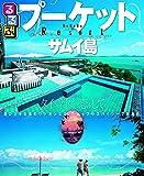 るるぶプーケット サムイ島 (るるぶ情報版海外)
