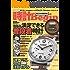 時計 Begin (ビギン) 2016年 春号 [雑誌] 時計Begin