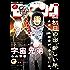 モーニング 2018年4・5号 [2017年12月27日発売] [雑誌]