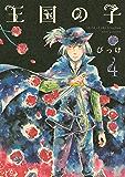 王国の子(4) (ITANコミックス)