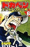 ドカベン ドリームトーナメント編 6 (少年チャンピオン・コミックス)