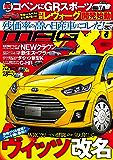 ニューモデルマガジンX 2018年 06月号 [雑誌]