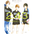 2.43 清陰高校男子バレー部 second season【カラーイラスト付】 (集英社文芸単行本)