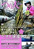 つり人 2020年3月号 (2020-01-24) [雑誌]