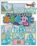 ドラゴンクエストXのあるきかた Vol.2 (SE-MOOK)